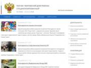 """ГКУЗ ВО """"Муромский дом ребёнка специализированный"""""""