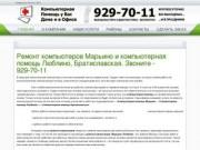 Ремонт компьютеров Марьино и компьютерная помощь Люблино, Братиславская