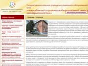 Новокубанский социально-реабилитационный центр для несовершеннолетних