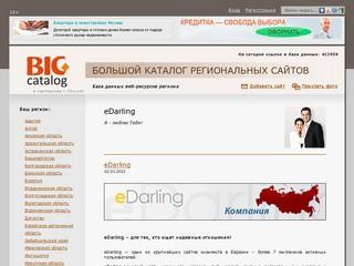 eDarling - знакомства для серьёзных отношений