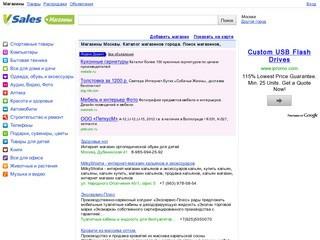Магазины Москвы (Каталог магазинов города) - Поиск магазинов, адреса, телефоны. (Интернет магазины в Москве)