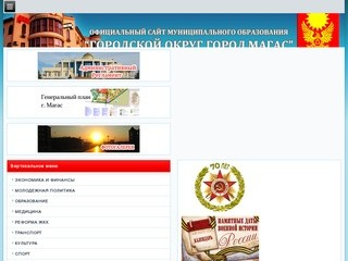Официальный сайт Магаса