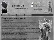 Гранитные памятники от производителя, изготовление гранитных памятников, Коростышев