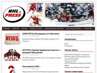 NHL.PRESS - Хоккей   NHL