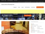 Сауна Аква в Йошкар-Оле: скидки, фото, цены, отзывы - официальный сайт