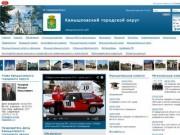Gorod-kamyshlov.ru