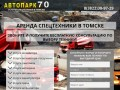 Услуги спецтехники в Томске! | Автопарк 70