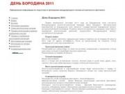 Бородино-2010. Официальная информаци по подготовке и проведению международного военно