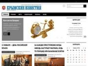 Крымские известия