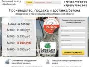 Бетонный завод «Щербинский» - бетон с доставкой в Щербинку, Троицк