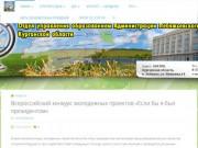 Отдел  управления образованием — Администрации  Лебяжьевского района, Курганской области