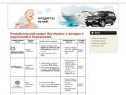 Потребительский кредит без справок о доходах и поручителей в Нижнекамске
