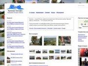 Калязин Онлайн. Сайт города Калязин Тверская область