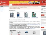 Запчасти и аксессуары для автомобилей японского, китайского и корейского производства