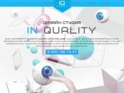 «IN-Quality» - web дизайн студия. Создание сайтов в Ивантеевке.