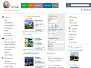 ТУРЛЯНДИЯ: отзывы туристов об отелях, турах, фирмах, операторах, агентствах