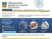 Кредиты в Новоржеве. Онлайн заявка, быстрое рассмотрение. Все виды кредитов.