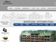 Строительная компания «Александра», г. Кострома