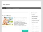 Онлайн-магазин в Нижнем Тагиле - nijnii-tagil-hitshop.ru