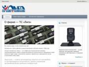 Торговая сеть «Лига» - продажи автомобильного  оборудования (дополнительного) в Северодвинске