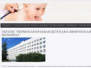 """ГУЗ """"Пермская краевая детская клиническая больница"""""""