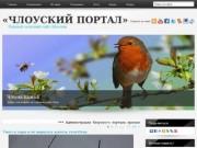 «Члоуский портал» (зеркало сайта chlow.ucoz.ru)