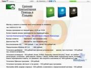 Срочная компьютерная помощь в Ртищево (тел. 8-903-0-212-154 )