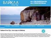 Байкал-Этно-Тур - этно-туры по Байкалу