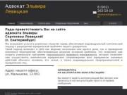 Юридические услуги (Россия, Свердловская область, Екатеринбург)