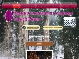 Музей этнографии и природы Горной Шории