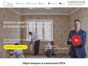 Ремонт квартир и коттеджей в Тюмени без предоплаты (Россия, Тюменская область, Тюмень)