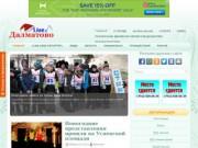 Далматово live - информационный блог города Далматово (Курганская область)