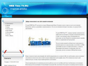 Студия веб-дизайна WEB Time TV.RU