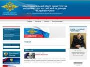 Межмуниципальный отдел Министерства внутренних дел Российской Федерации Железногорский