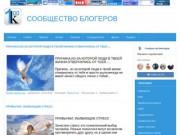 Сайт сообщества блоггеров (Россия, Московская область, Москва)