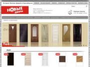 Новые Двери в Новосибирске (Магазин + интернет-магазин межкомнатных, входных дверей и напольных покрытий)