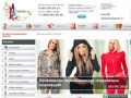 LadyLikes — магазин яркой женской одежды (г. Владивосток)
