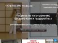 Шкафы-купе от производителя без торговой наценки (Россия, Краснодарский край, Краснодарский край)