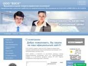Энергетическое Инструментальное обследование ООО ВЭСК г. Вышний Волочек