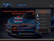 Выкуп автомобилей от компании Shelby. Выкупим автомобиль быстро и за реальную цену! (Украина, Киевская область, Киев)