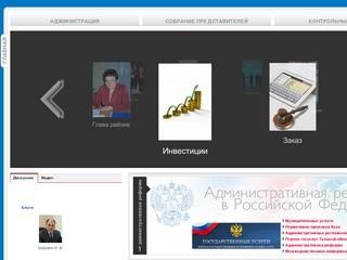 Официальный сайт Администрации Веневского района