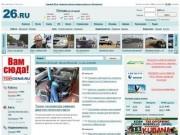 Ставрополь:  новости, погода, работа в Ставрополе, автомобили