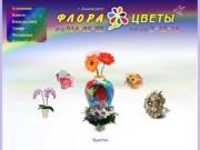 Флора-Цветы. Продажа цветов в Кингисеппе.