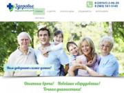 Медицинский центр клиника Здоровье Канск - официальный сайт