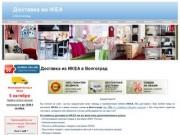 Доставка IKEA в Волгоград
