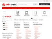 Ремонт бытовой техники (Украина, Киевская область, Киев)