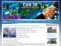 Компания САН-36 - риэлторские услуги в Воронеже (услуги в сфере сделок с недвижимостью) +7 473 6745321