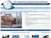 """ООО """"Ингеоком"""" - Геодезия в Серпухове и Серпуховском районе"""