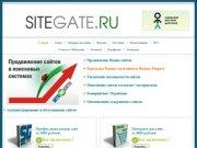 SiteGate.Ru - Профессиональный сайт за 3000 рублей