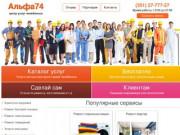 Услуги населению (Россия, Челябинская область, Челябинск)